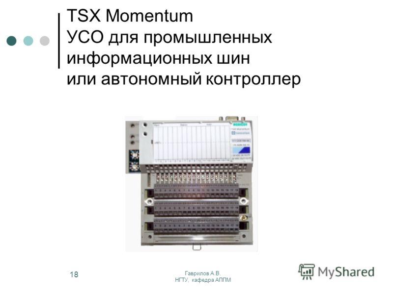 Гаврилов А.В. НГТУ, кафедра АППМ 18 TSX Momentum УСО для промышленных информационных шин или автономный контроллер