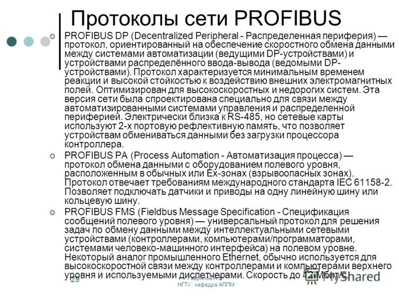 Гаврилов А.В. НГТУ, кафедра АППМ 29 Протоколы сети PROFIBUS PROFIBUS DP (Decentralized Peripheral - Распределенная периферия) протокол, ориентированный на обеспечение скоростного обмена данными между системами автоматизации (ведущими DP-устройствами)