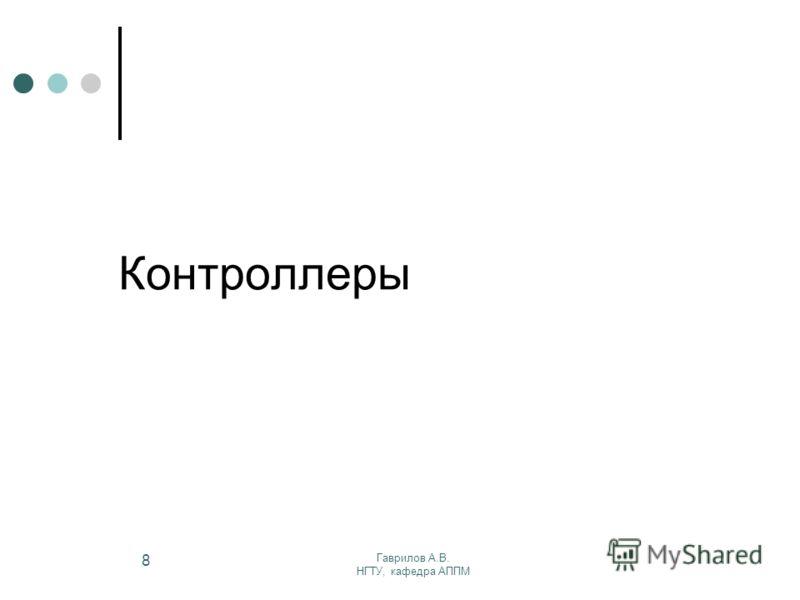 Гаврилов А.В. НГТУ, кафедра АППМ 8 Контроллеры