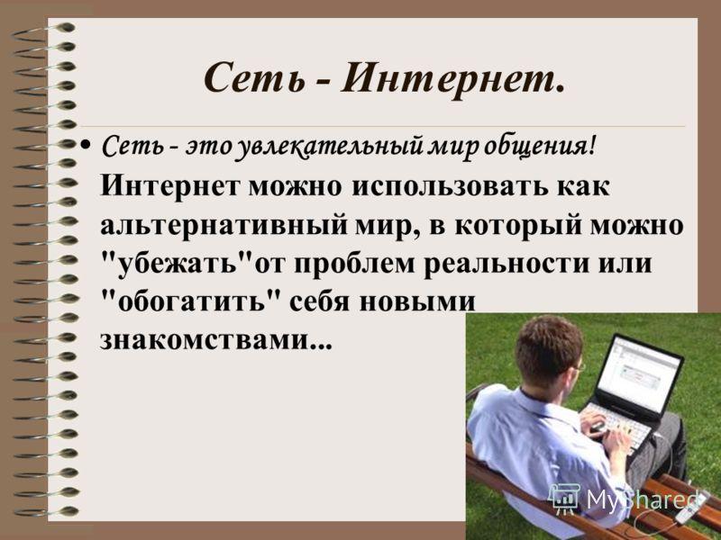 Знакомства психология общения в интернете