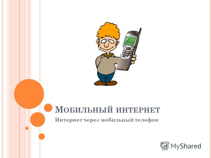 М ОБИЛЬНЫЙ ИНТЕРНЕТ Интернет через мобильный телефон