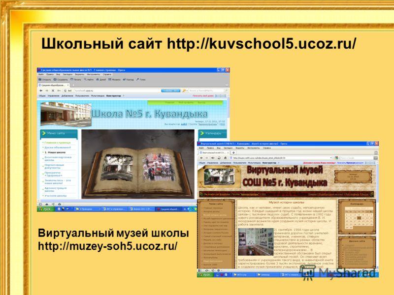 Школьный сайт http://kuvschool5.ucoz.ru/ Виртуальный музей школы http://muzey-soh5.ucoz.ru/