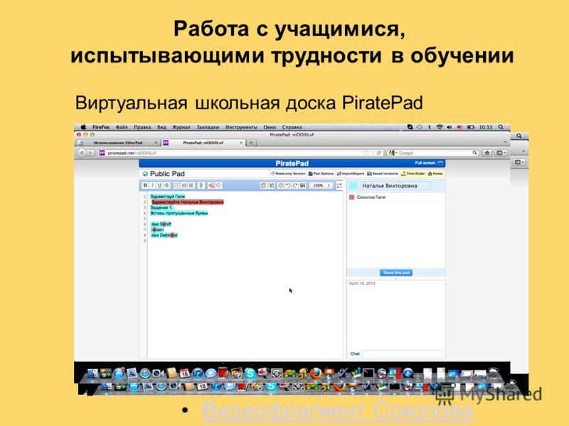 Работа с учащимися, испытывающими трудности в обучении Виртуальная школьная доска PiratePad Видеофрагмент Соколова