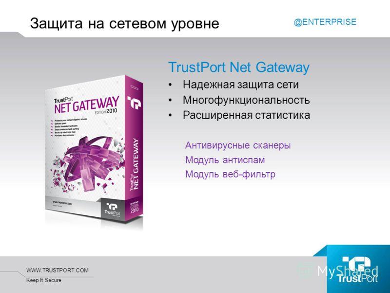 WWW.TRUSTPORT.COM Keep It Secure TrustPort Net Gateway Надежная защита сети Многофункциональность Расширенная статистика Антивирусные сканеры Модуль антиспам Модуль веб-фильтр @ENTERPRISE Защита на сетевом уровне
