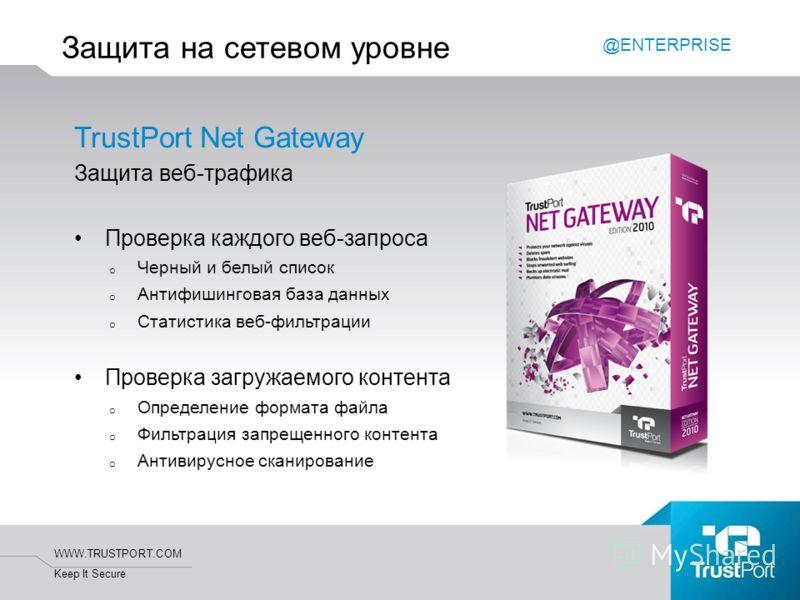 WWW.TRUSTPORT.COM Keep It Secure TrustPort Net Gateway Защита веб-трафика Проверка каждого веб-запроса o Черный и белый список o Антифишинговая база данных o Статистика веб-фильтрации Проверка загружаемого контента o Определение формата файла o Фильт