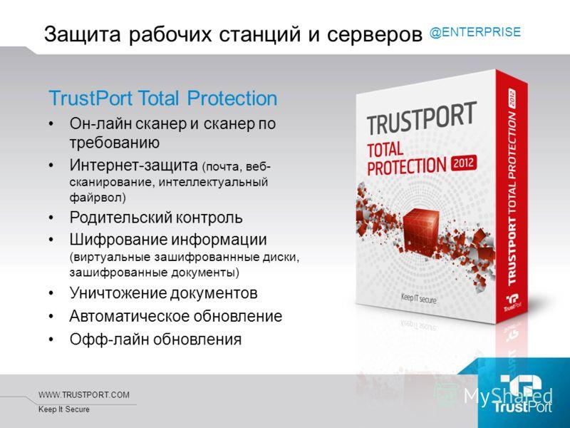 WWW.TRUSTPORT.COM Keep It Secure TrustPort Total Protection Он-лайн сканер и сканер по требованию Интернет-защита (почта, веб- сканирование, интеллектуальный файрвол) Родительский контроль Шифрование информации (виртуальные зашифрованнные диски, заши