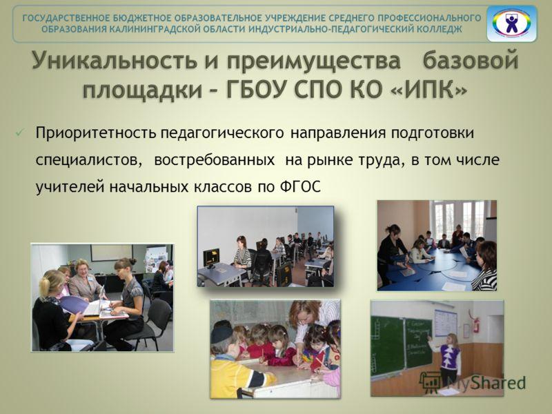Приоритетность педагогического направления подготовки специалистов, востребованных на рынке труда, в том числе учителей начальных классов по ФГОС