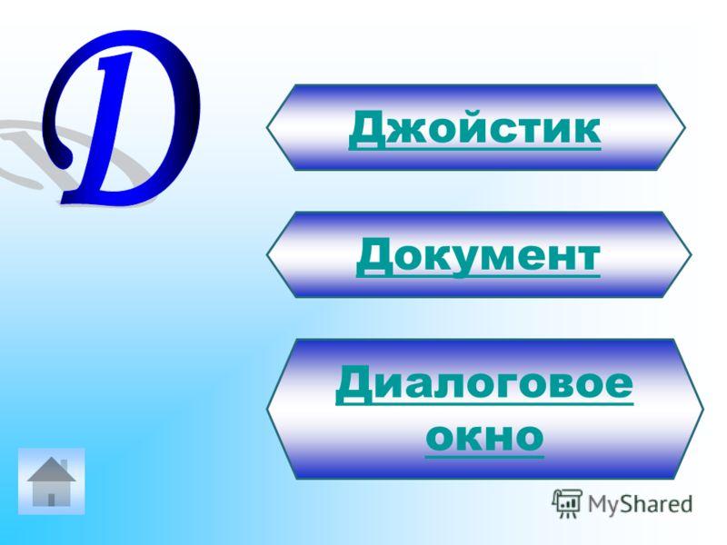 Джойстик Диалоговое окно Документ
