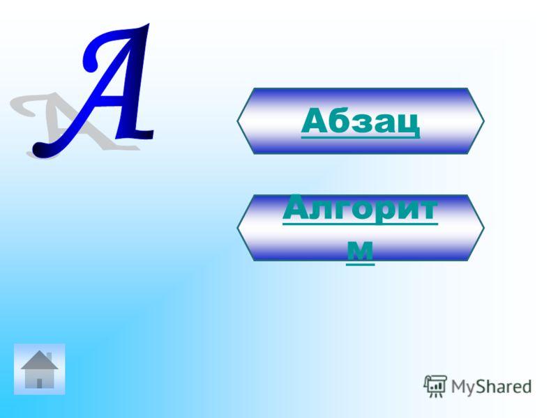 Абзац Алгорит м