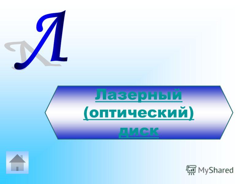 Лазерный (оптический) диск
