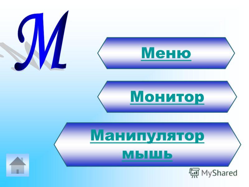 Меню Монитор Манипулятор мышь
