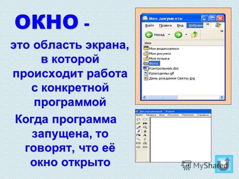 ОКНО - это область экрана, в которой происходит работа с конкретной программой Когда программа запущена, то говорят, что её окно открыто