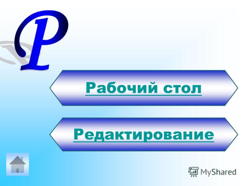 Рабочий стол Редактирование