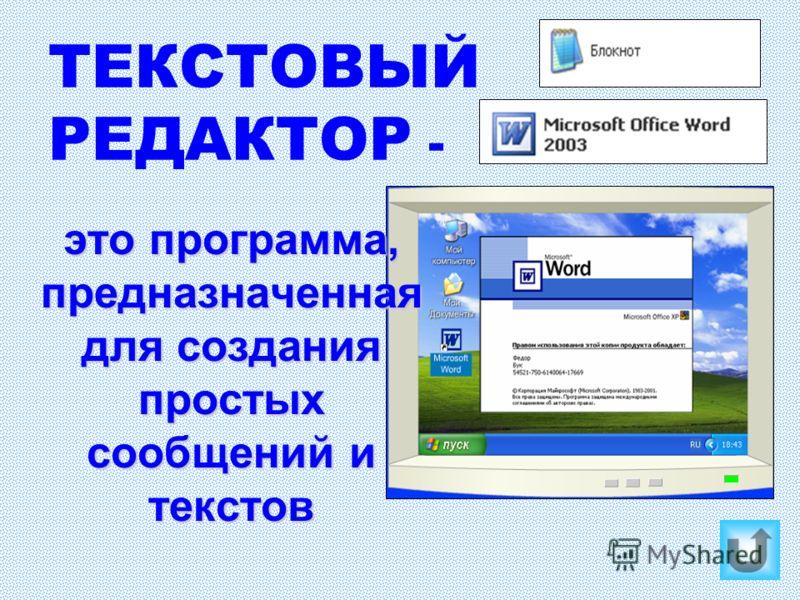 ТЕКСТОВЫЙ РЕДАКТОР - это программа, предназначенная для создания простых сообщений и текстов это программа, предназначенная для создания простых сообщений и текстов