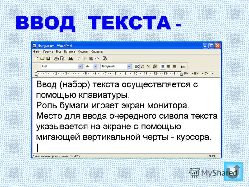 ВВОД ТЕКСТА -