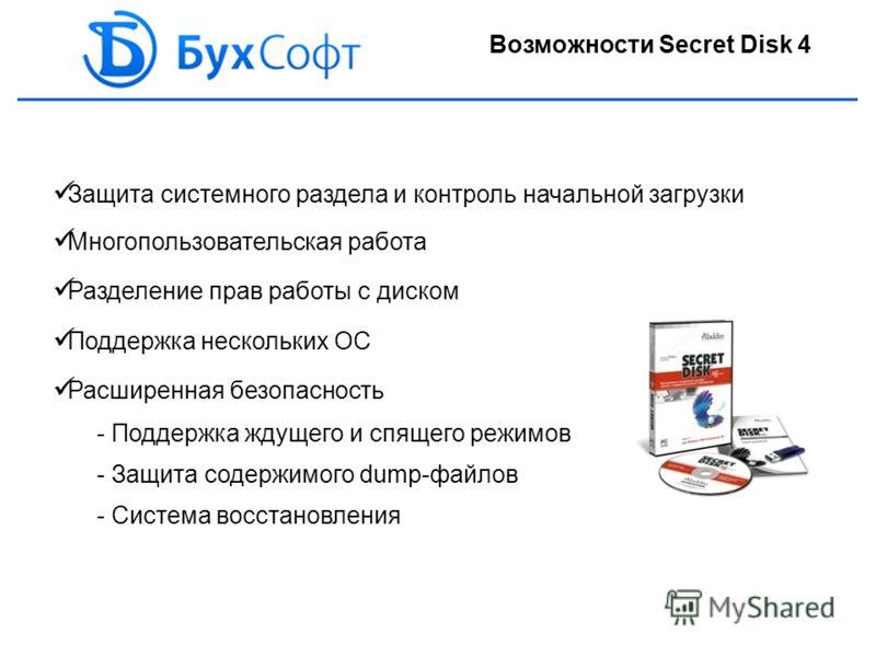 Возможности Secret Disk 4 Защита системного раздела и контроль начальной загрузки Многопользовательская работа Разделение прав работы с диском Поддержка нескольких ОС Расширенная безопасность - Поддержка ждущего и спящего режимов - Защита содержимого