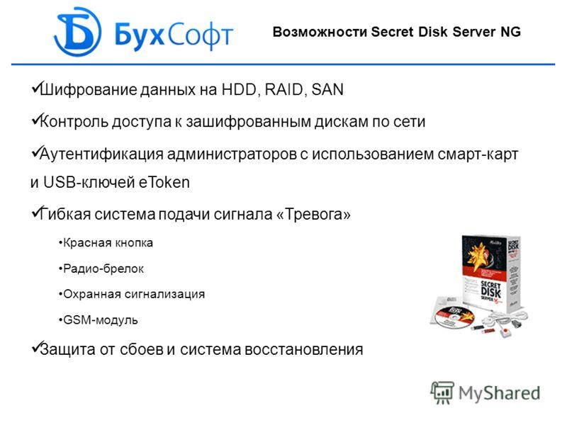 Возможности Secret Disk Server NG Шифрование данных на HDD, RAID, SAN Контроль доступа к зашифрованным дискам по сети Аутентификация администраторов с использованием смарт-карт и USB-ключей eToken Гибкая система подачи сигнала «Тревога» Красная кнопк