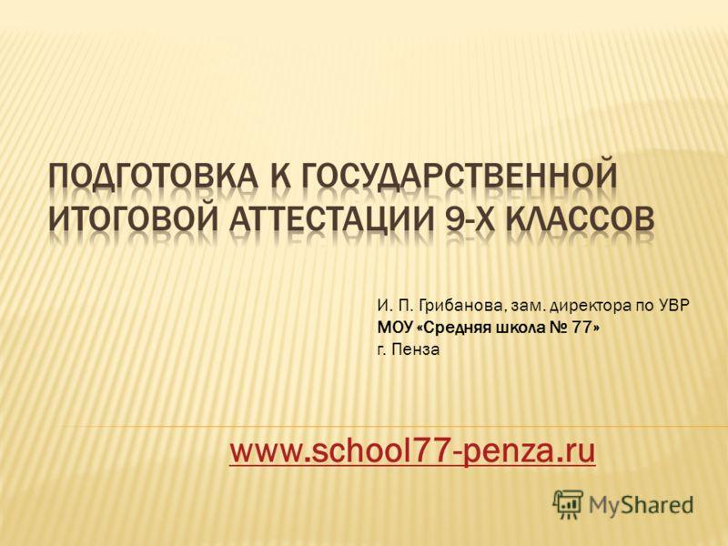 И. П. Грибанова, зам. директора по УВР МОУ «Средняя школа 77» г. Пенза www.school77-penza.ru