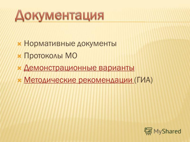 Нормативные документы Протоколы МО Демонстрационные варианты Методические рекомендации (ГИА) Методические рекомендации