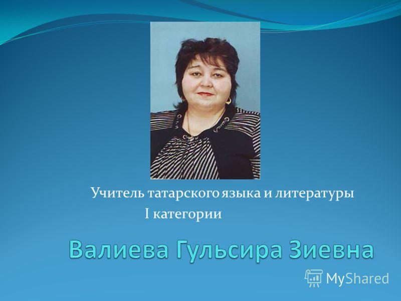 Учитель татарского языка и литературы I категории