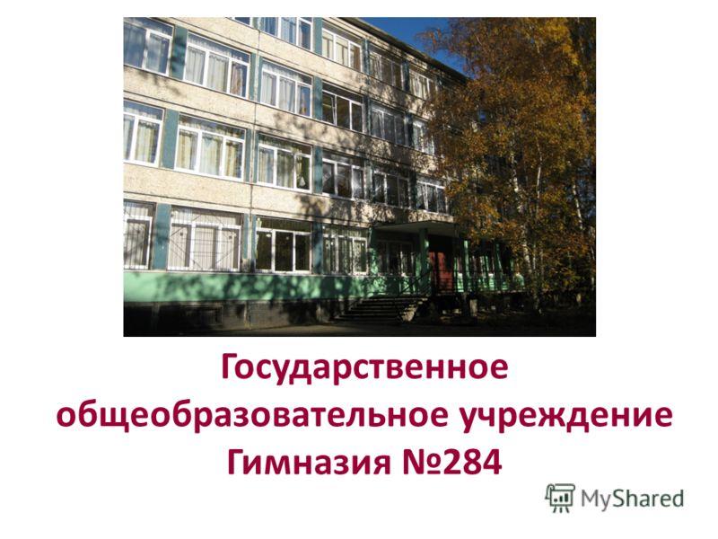 Государственное общеобразовательное учреждение Гимназия 284
