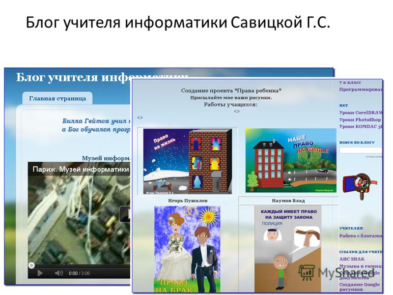 Блог учителя информатики Савицкой Г.С.