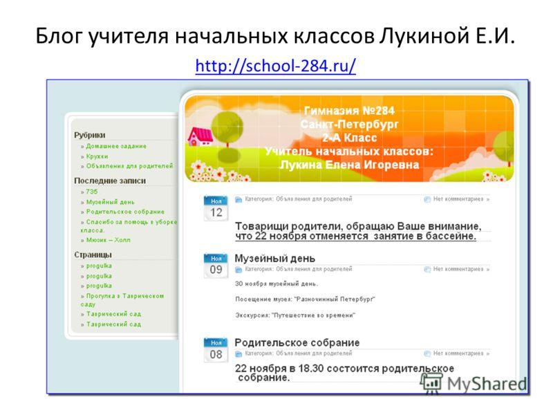 Блог учителя начальных классов Лукиной Е.И. http://school-284.ru/