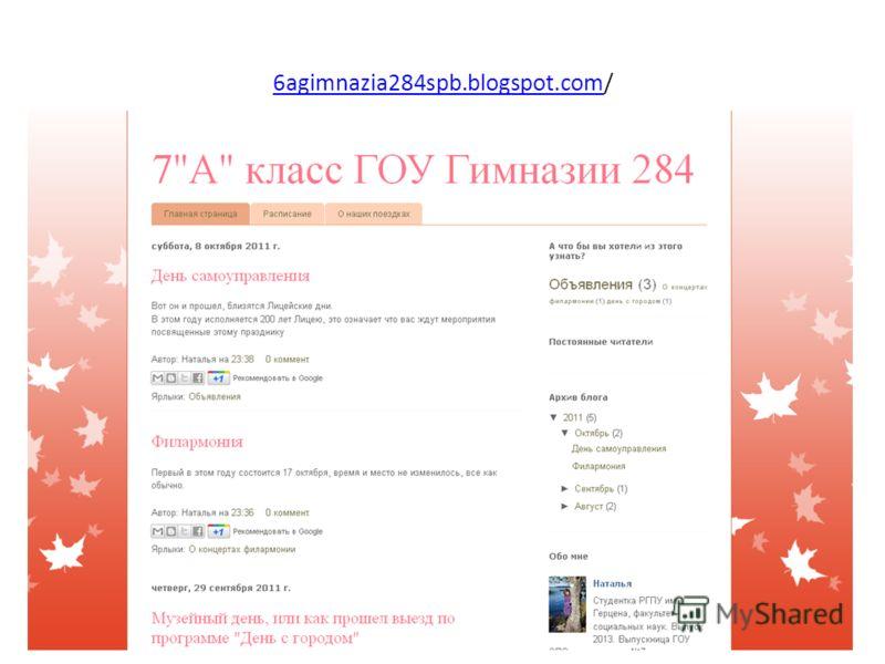 6agimnazia284spb.blogspot.com6agimnazia284spb.blogspot.com/
