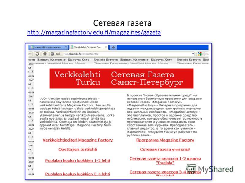 Сетевая газета http://magazinefactory.edu.fi/magazines/gazeta