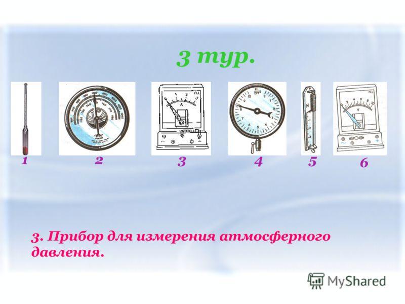 3 тур. 12435 6 3. Прибор для измерения атмосферного давления.