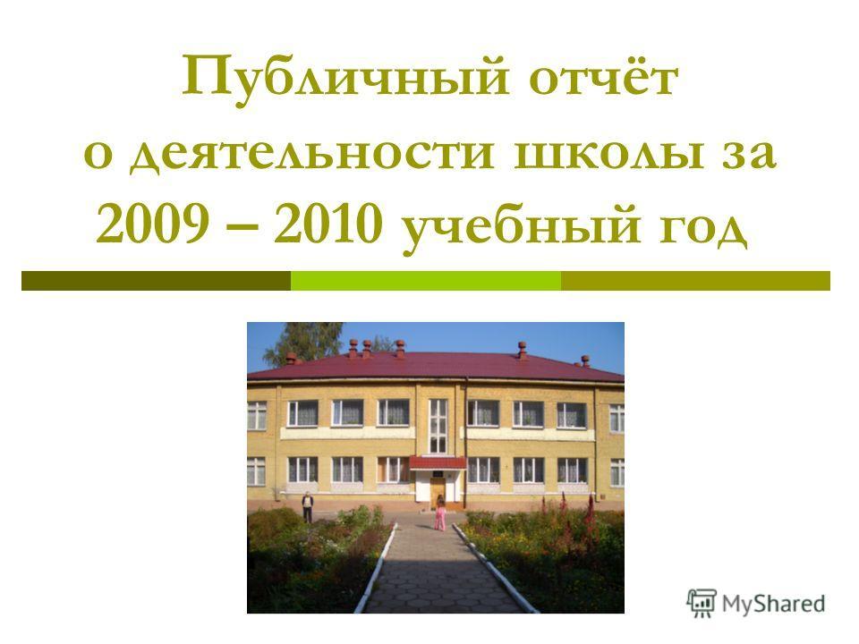 Публичный отчёт о деятельности школы за 2009 – 2010 учебный год
