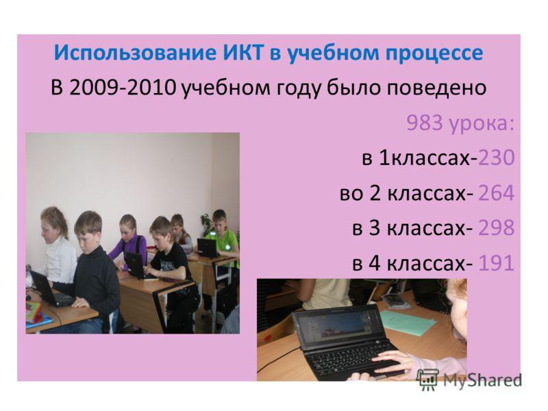 Использование ИКТ в учебном процессе В 2009-2010 учебном году было поведено 983 урока: в 1классах-230 во 2 классах- 264 в 3 классах- 298 в 4 классах- 191