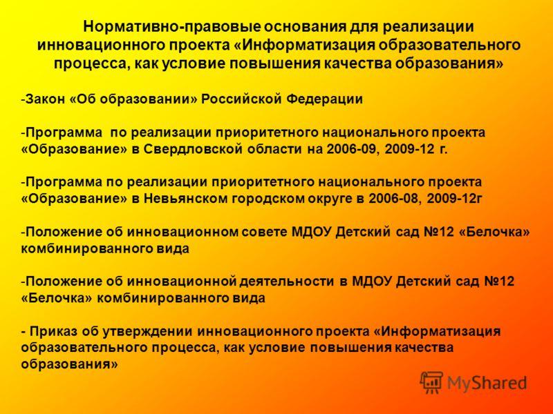 Нормативно-правовые основания для реализации инновационного проекта «Информатизация образовательного процесса, как условие повышения качества образования» -Закон «Об образовании» Российской Федерации -Программа по реализации приоритетного национально