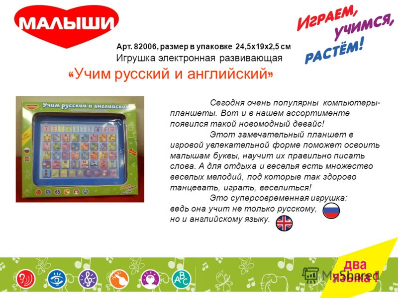 « Учим русский и английский » Сегодня очень популярны компьютеры- планшеты. Вот и в нашем ассортименте появился такой новомодный девайс! Этот замечательный планшет в игровой увлекательной форме поможет освоить малышам буквы, научит их правильно писат