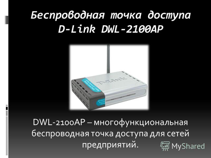 Беспроводная точка доступа D-Link DWL-2100AP DWL-2100AP – многофункциональная беспроводная точка доступа для сетей предприятий.