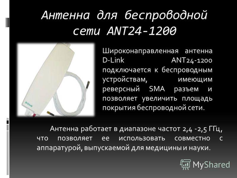 Антенна для беспроводной сети ANT24-1200 Антенна работает в диапазоне частот 2,4 -2,5 ГГц, что позволяет ее использовать совместно с аппаратурой, выпускаемой для медицины и науки. Широконаправленная антенна D-Link ANT24-1200 подключается к беспроводн