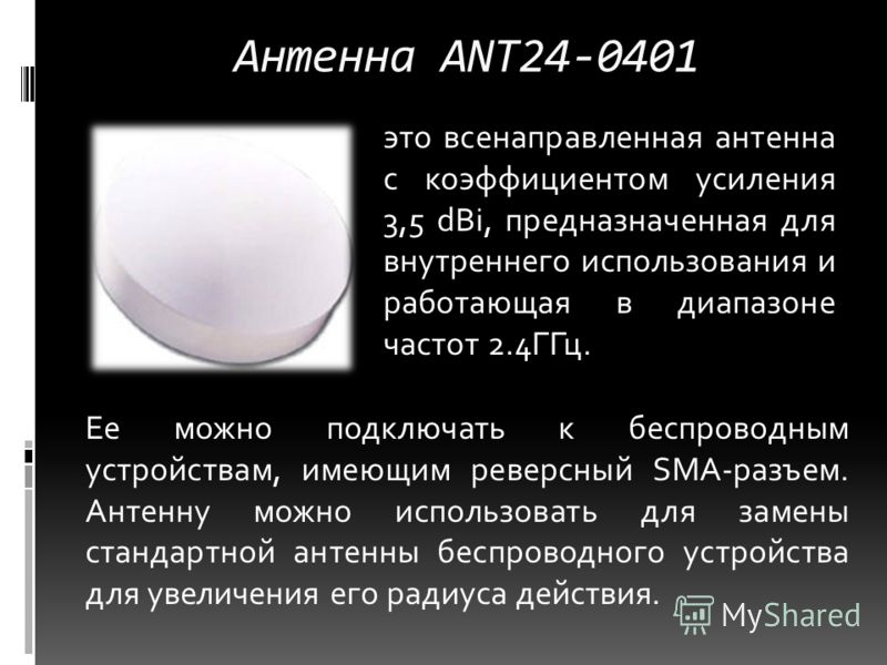 Антенна ANT24-0401 это всенаправленная антенна с коэффициентом усиления 3,5 dBi, предназначенная для внутреннего использования и работающая в диапазоне частот 2.4ГГц. Ее можно подключать к беспроводным устройствам, имеющим реверсный SMA-разъем. Антен