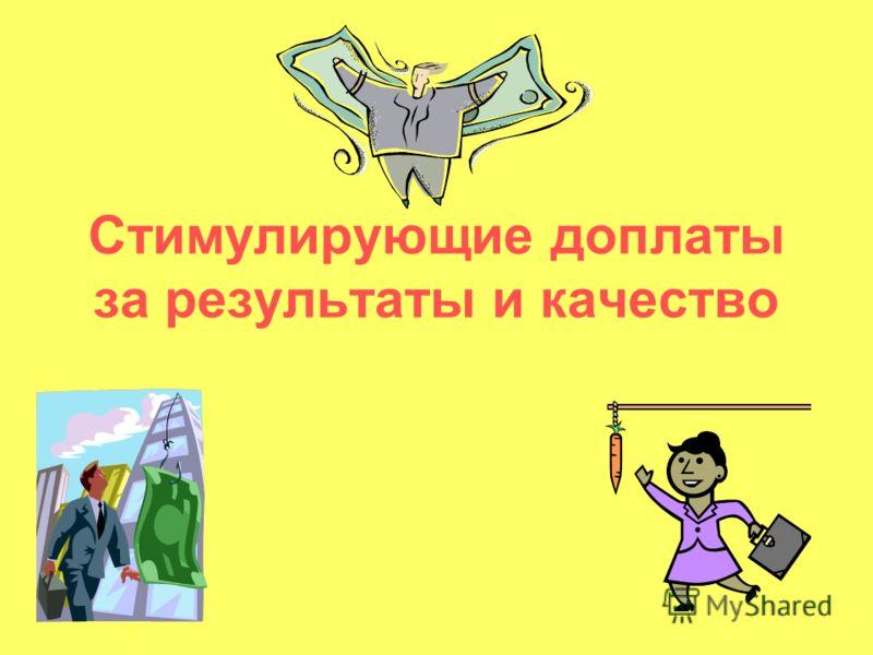 Стимулирующие доплаты за результаты и качество
