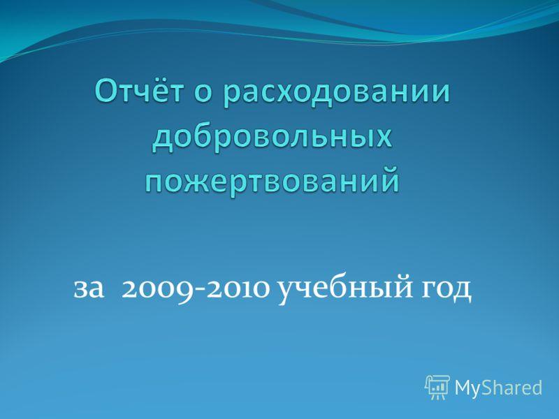 за 2009-2010 учебный год