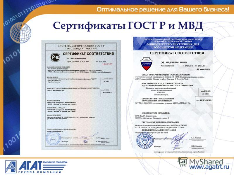 Сертификаты ГОСТ Р и МВД