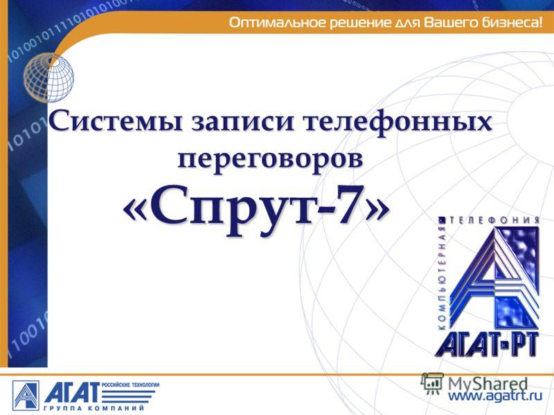 Системы записи телефонных переговоров «Спрут-7»