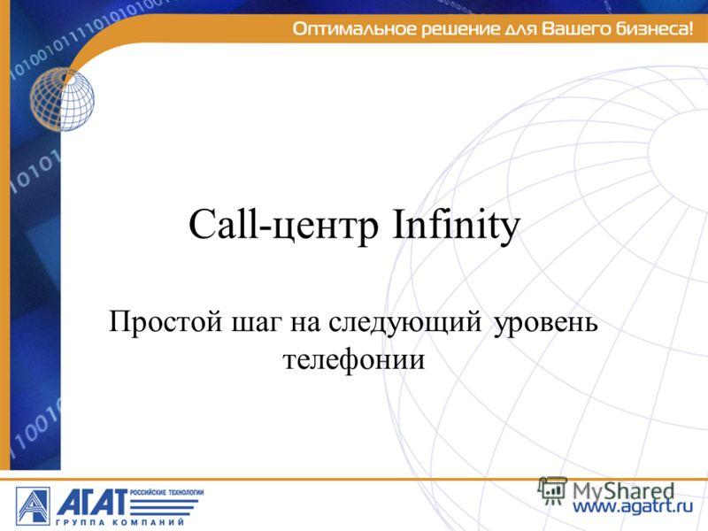 Call-центр Infinity Простой шаг на следующий уровень телефонии