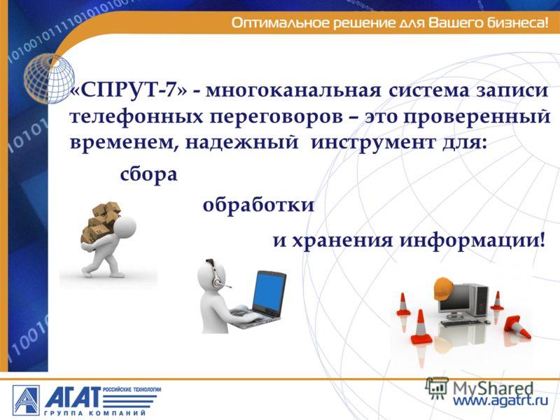 «СПРУТ-7» - многоканальная система записи телефонных переговоров – это проверенный временем, надежный инструмент для: сбора обработки и хранения информации!