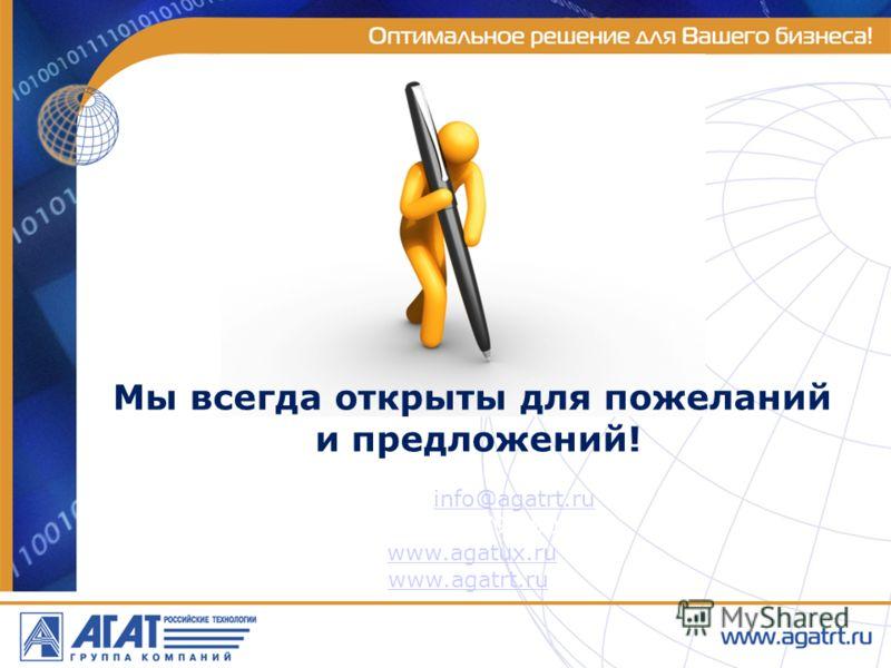 Мы всегда открыты для пожеланий и предложений! Email - info@agatrt.ruinfo@agatrt.ru Tel – (495) 799-90-69 www.agatux.ru www.agatrt.ru