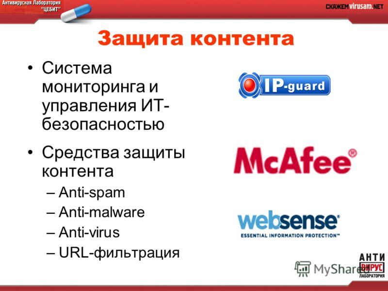 Защита контента Система мониторинга и управления ИТ- безопасностью Средства защиты контента –Anti-spam –Anti-malware –Anti-virus –URL-фильтрация