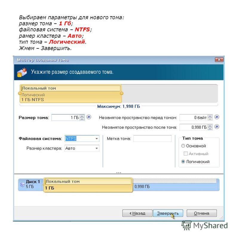 Выбираем параметры для нового тома: размер тома – 1 Гб; файловая система – NTFS; рамер кластера – Авто; тип тома – Логический. Жмем – Завершить.