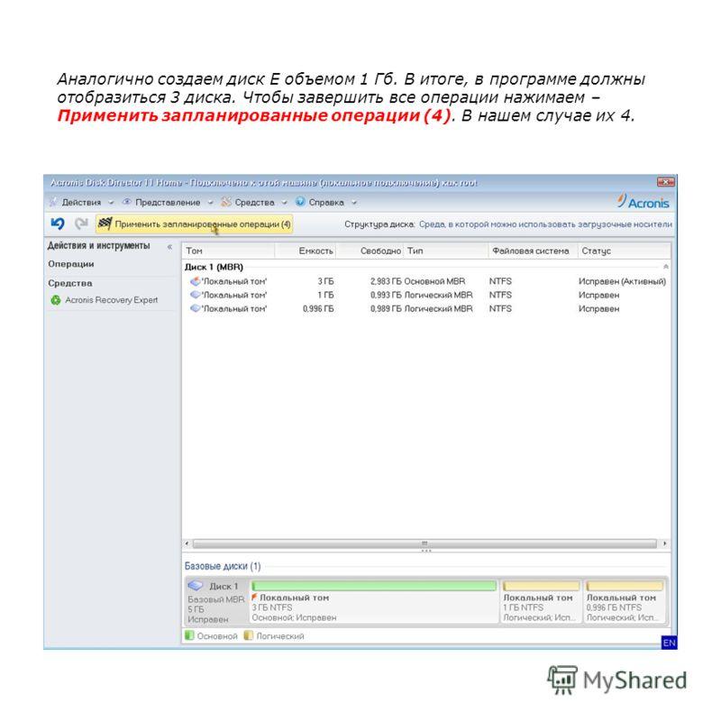 Аналогично создаем диск Е объемом 1 Гб. В итоге, в программе должны отобразиться 3 диска. Чтобы завершить все операции нажимаем – Применить запланированные операции (4). В нашем случае их 4.