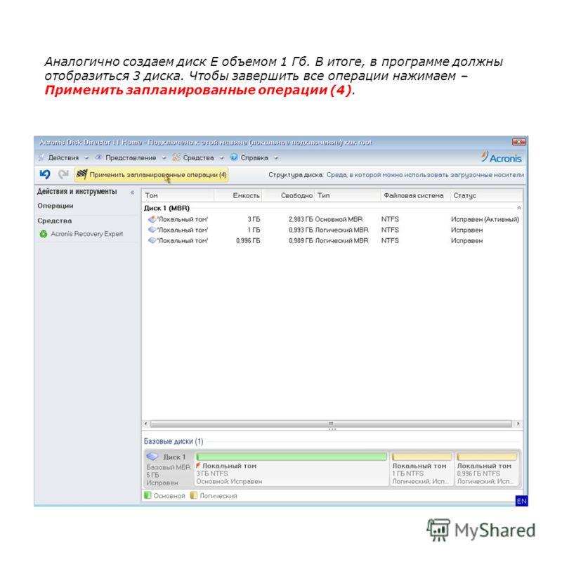 Аналогично создаем диск Е объемом 1 Гб. В итоге, в программе должны отобразиться 3 диска. Чтобы завершить все операции нажимаем – Применить запланированные операции (4).