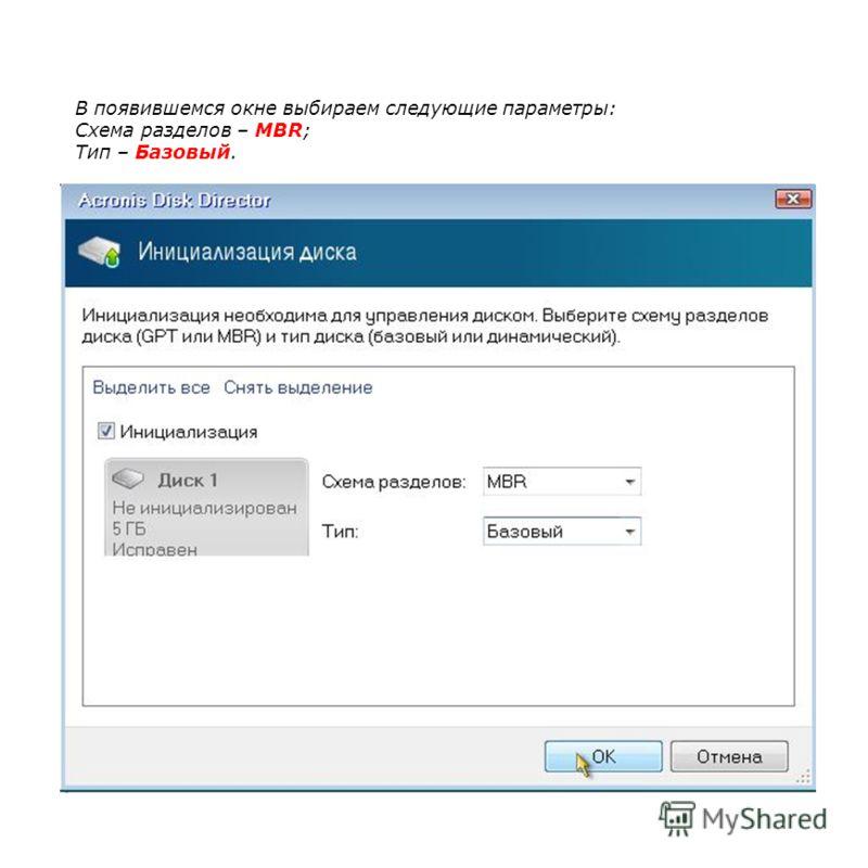 В появившемся окне выбираем следующие параметры: Схема разделов – MBR; Тип – Базовый.