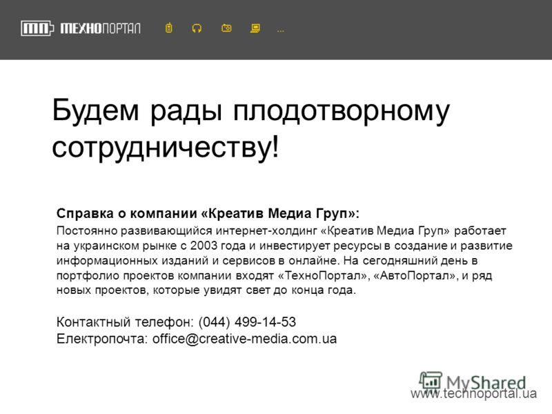 Справка о компании «Креатив Медиа Груп»: Постоянно развивающийся интернет-холдинг «Креатив Медиа Груп» работает на украинском рынке с 2003 года и инвестирует ресурсы в создание и развитие информационных изданий и сервисов в онлайне. На сегодняшний де